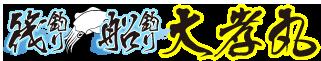 大孝丸(だいこうまる)−三重県南伊勢 筏釣り 船釣り